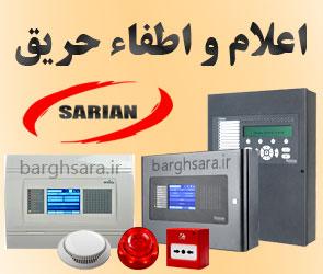 ساریان سیستم نوین مشاور، طراح و مجری سیستمهای اعلام و اطفاء حریق و اعلام سرقت