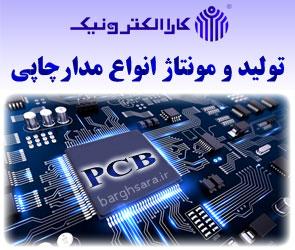 کارا الکترونیک تولید کننده انواع مدار چاپی (PCB)