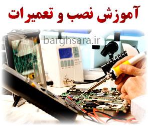 فنآموزان آموزش تعمیرات، نصب و راهاندازی تجهیزات برق و الکترونیک