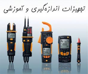 شرکت تجارتی هابر واردات و فروش کليه دستگاههای تست و اندازهگيری الکترونیکی