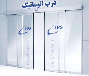 ایمن پاد سپهر نماینده رسمی و انحصاری جهت فروش، نصب و خدمات پس از فروش محصولات كمپانی Gilgen Door Systems (كابا) سوییس در زمینه انواع درب اتوماتیك، گیت كنترل تردد و درب اتوماتیک بیمارستانی و صنعتی