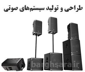 پیشگامان طراحی صوت طراحی و تولید انواع دستگاههای صوتی