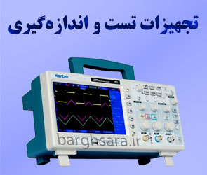 آذر پرتو واردات انواع قطعات الكترونيك و تجهیزات اندازهگیری