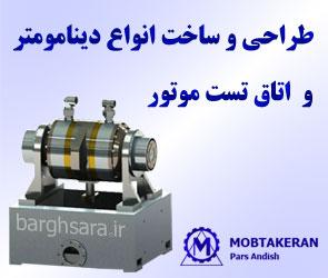 مبتکران پارس اندیش طراح و سازنده انواع دستگاههای تست موتور، دینامومتر و تجهیزات اتاق تست موتور