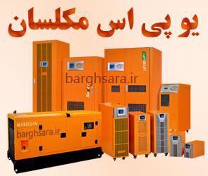 یو پی اس مکلسان عرضه کننده انواع یو پی ای، باتری یو پی اس، باتری شارژر، استابلایزر، اینورتر و ترانسفورماتور ایزوله