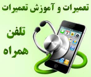 تعمیرات موبایل 118 آموزشگاه تعمیرات موبایل