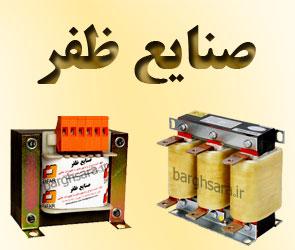 ظفر مشاوره، طراحی و تولید انواع ترانسفورماتور، چوک و فیلتر