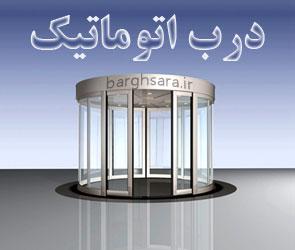 پاناتین پارس مشاوره، طراحی، تأمین قطعات، نصب و راهاندازی دربها و راهبندهای اتوماتیک