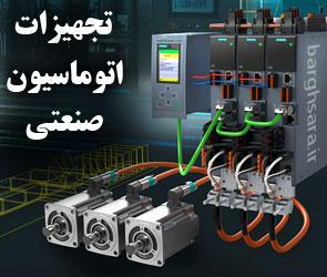 امرن الکتریک وارد کننده و عرضه کننده تجهیزات اتوماسیون صنعتی، پزشکی، حفاظتی، توزیع قدرت، کنترلی، سوئیچینگ، توزین، روشنایی و نورپردازی، تهویه و خنک کننده، ارتباطی شبکههای صنعتی و ابزارآلات مربوطه