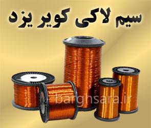سیم لاکی کویر یزد تولید کننده انواع سیم لاکی