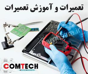کامتک تعمیرات و آموزش نصب و تعمیرات دستگاههای الکترونیکی