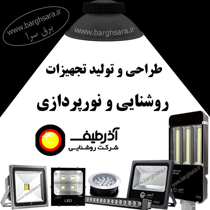 شرکت روشنایی آذرطیف تجهیزات روشنایی و نورپردازی
