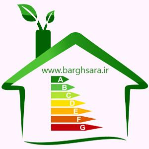 بهینه سازی مصرف انرژی خانه