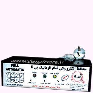 محافظ الکترونیکی تمام اتوماتیک وسایل برقی