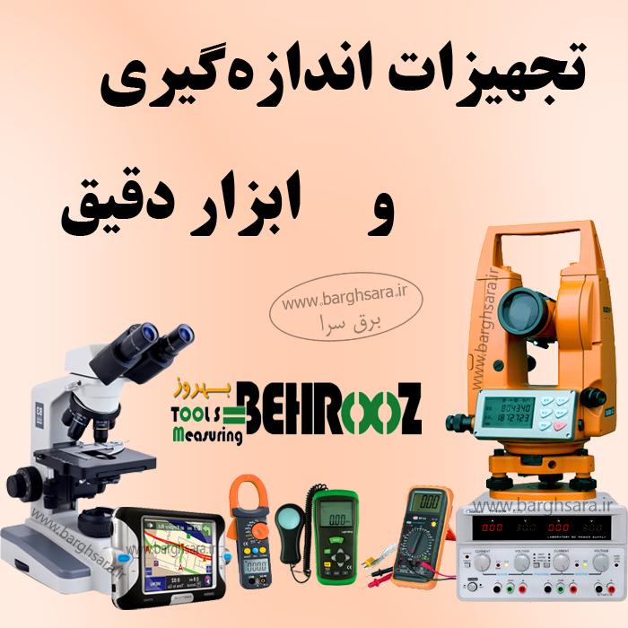 بازرگانی بینالمللی بهروز تجهیزات اندازهگیری و ابزار دقیق