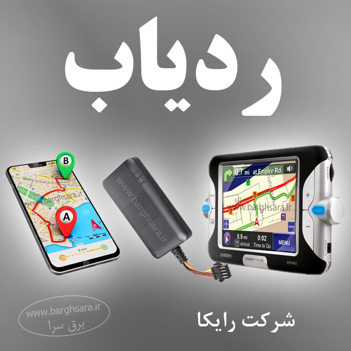 رایکا جی پی اس عرضه کننده انواع ردیاب و GPS