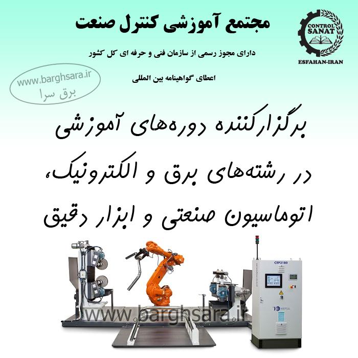 مجتمع آموزشی کنترل صنعت آموزش مهندسی قدرت، الکترونیک و اتوماسیون صنعتی