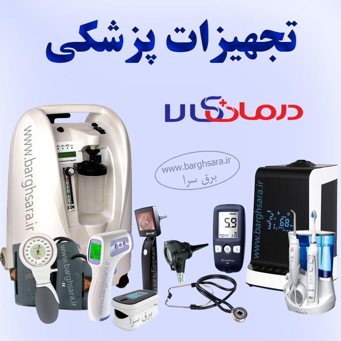 گروه درمان کالا تحلیل و فروش آنلاین تجهیزات پزشکی و درمانی