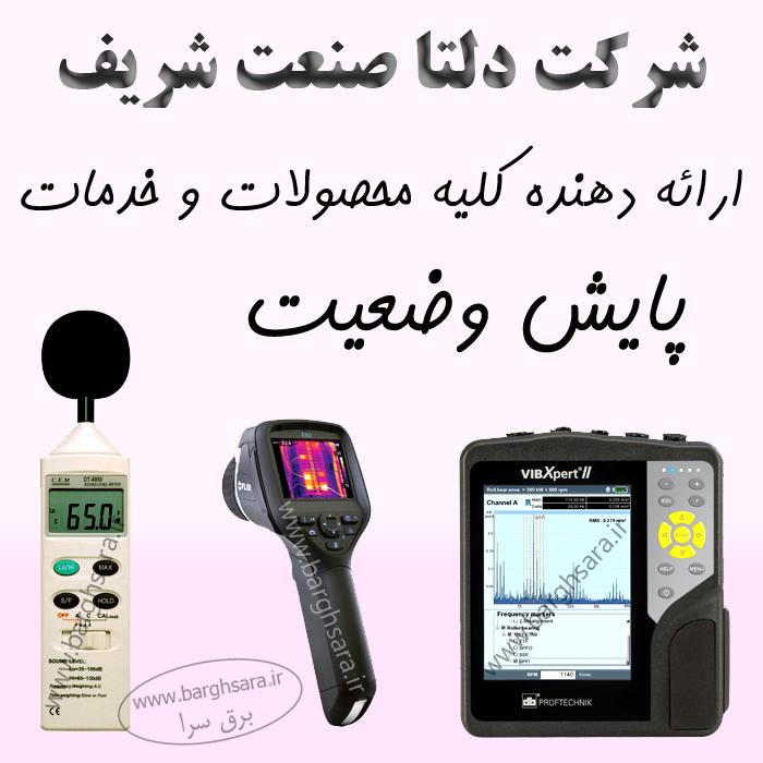 شرکت دلتا صنعت شریف ارائه دهنده کلیه محصولات و خدمات پایش وضعیت