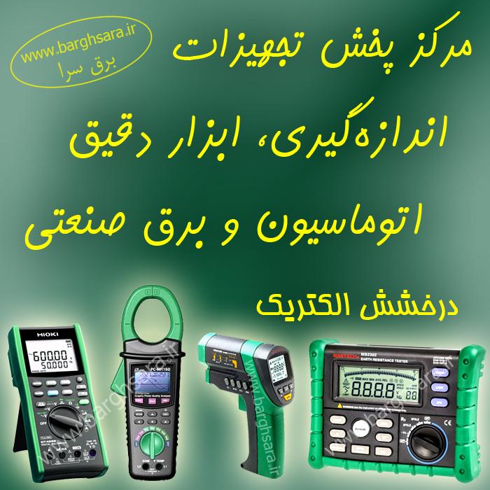 درخشش الکتریک مركز پخش تجهيزات اندازهگيری، ابزار دقيق، اتوماسيون و برق صنعتی