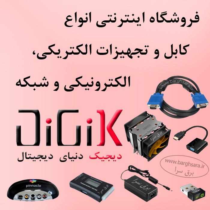 دیجیک مرکز تخصصی فروش اینترنتی انواع فن، مبدل و کابلهای کامپیوتر