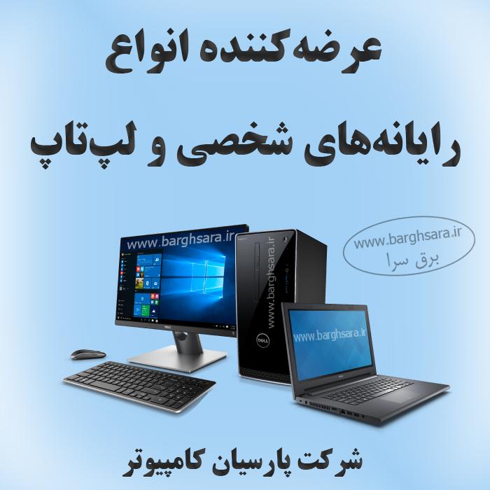 توسعه تجارت رایانه خاورمیانه انواع رایانههای شخصی و لپ تاپ و قطعات رایانه
