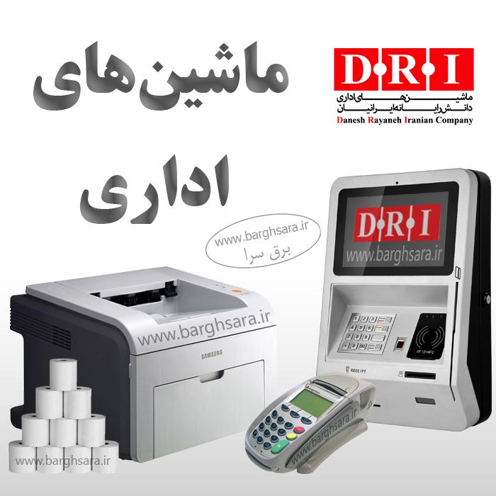 ماشینهای اداری دانش رایانه ایرانیان ماشینهای اداری