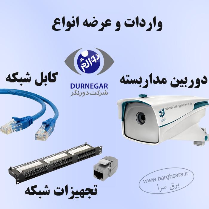 شرکت دورنگر واردات و عرضه تجهیزات سیستم نظارت تصویری