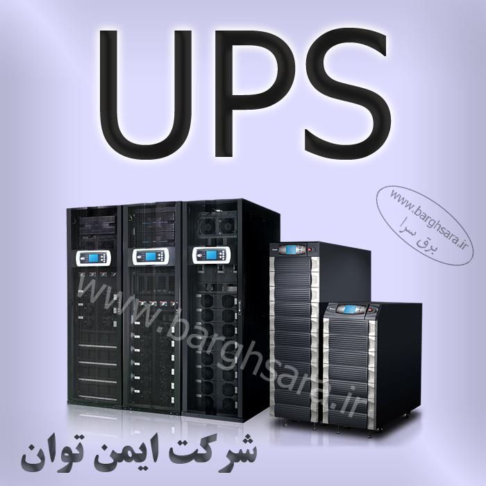 ايمن توان مشاوره، طراحی، نصب و راهاندازی تخصصی UPS و استابلايزر