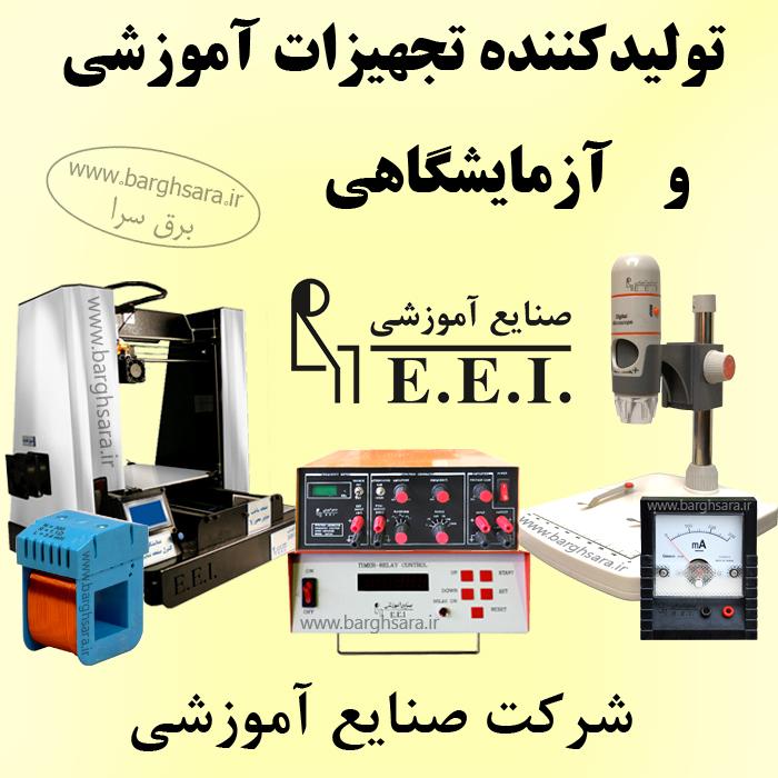 شرکت صنایع آموزشی تولید کننده تجهیزات آموزشی و آزمایشگاهی