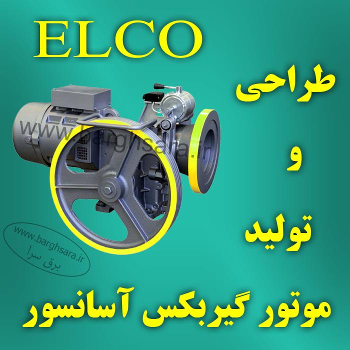 الکترو بالابر کوشا طراحی و تولید موتور گیربکس آسانسور