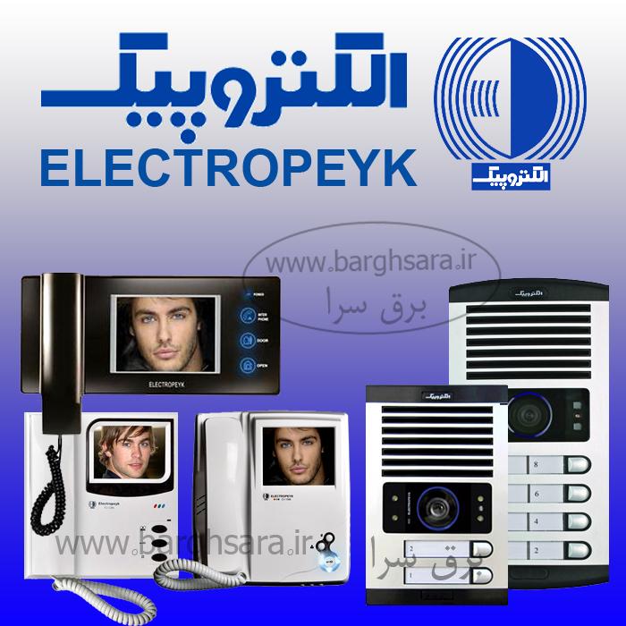 شرکت الکتروپیک تولید کننده انواع درب بازکنهای صوتی و تصویری و جک کنترلی