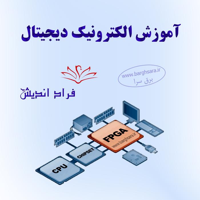 گروه مهندسی فراد اندیش ارائه خدمات آموزشی حرفهای رشته الکترونیک