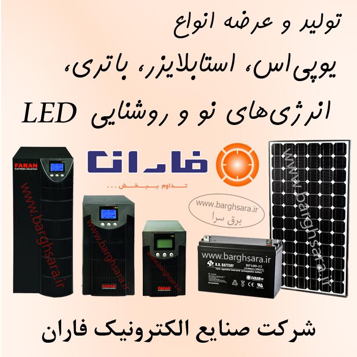 صنایع الکترونیک فاران تولید و توزیع انواع UPS، باتری، استابلایزر و اینورتر