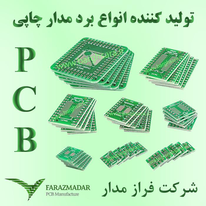 فراز مدار تولید کننده انواع برد مدار چاپی