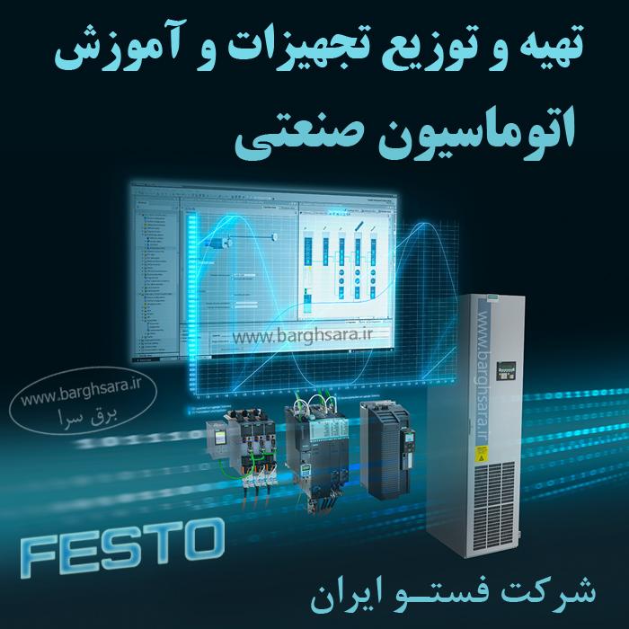 شرکت فستـو ایران تهیـه و توزیع تجهیــزات و آمـوزش اتوماسیون صنعتی