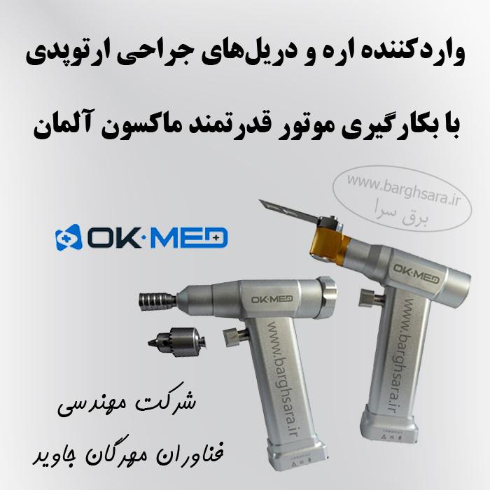 شرکت مهندسی فناوران مهرگان جاوید تجهیزات پزشکی و محصولات بهداشتی