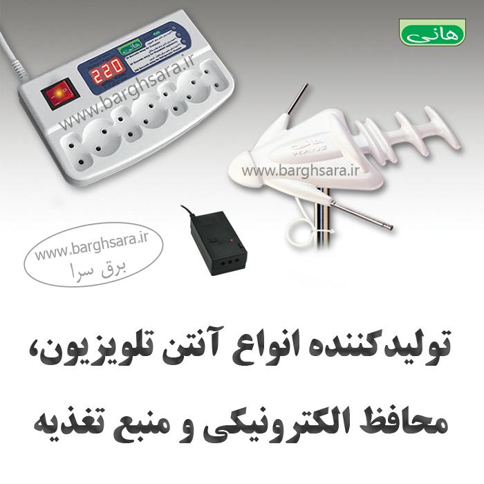 هانی طراحی و تولید آنتن تلویزیون و محافظهای برق