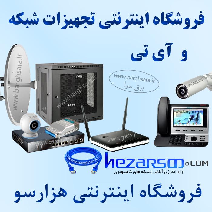 هزارسو فروشگاه اینترنتی تجهیزات شبکه و IT