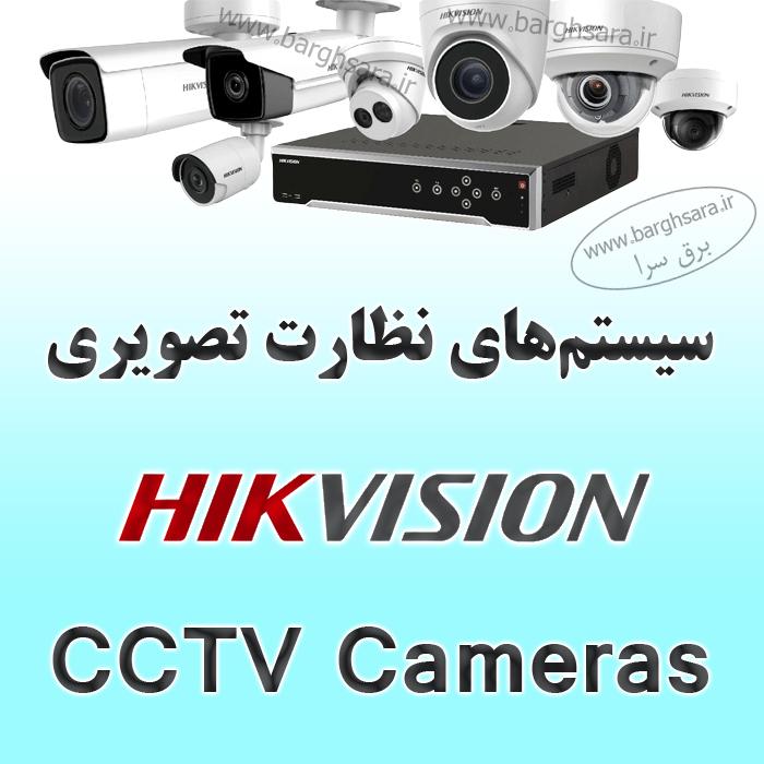 تامیران توزیع کننده دوربینهای مداربسته هایک ویژن و های لوک در ایران