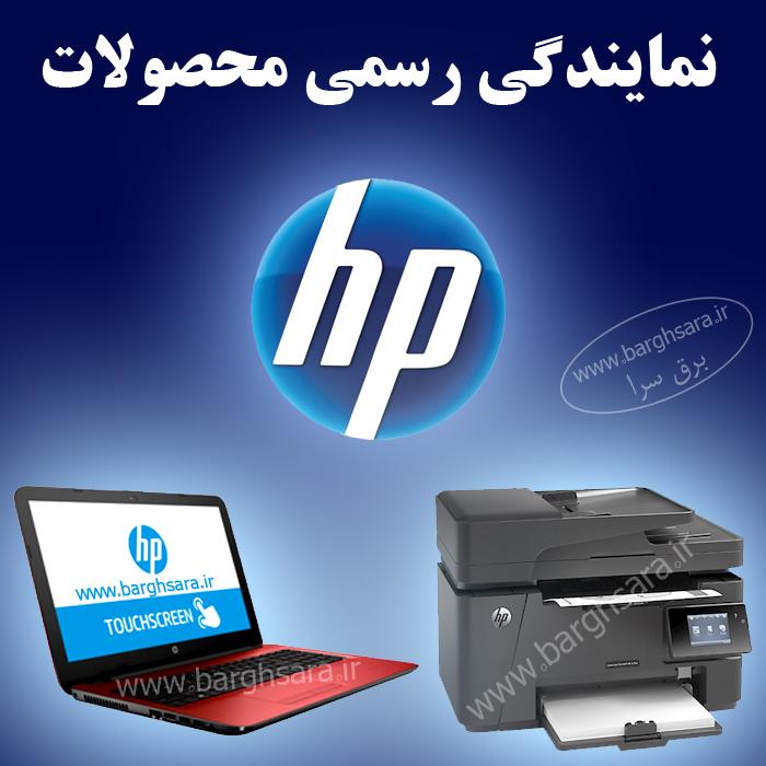اچ پـی آبا نمایندگی رسمی کلیه محصولات شرکت hp