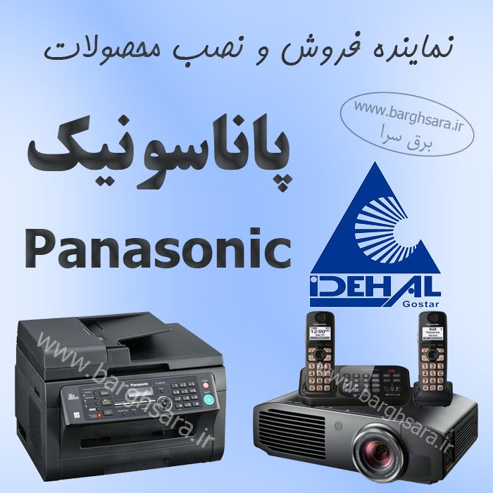 ایدهآل گستر صدر نماینده فروش و نصب محصولات پاناسونیک