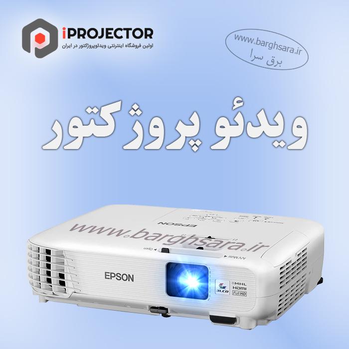آی پروژکتور فروشگاه اینترنتی تخصصی ویدئو پروژکتور