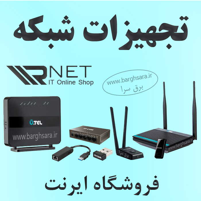 فروشگاه ایرنت عرضه کننده تجهیزات شبکه