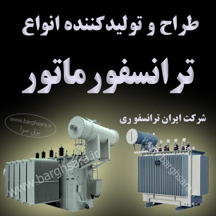 ایران ترانسفو ری اولین طراح و تولید کننده انواع ترانسفورماتورهای توزیع در ایران