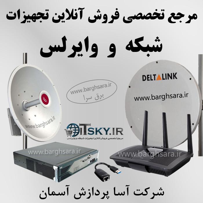 شرکت آسا پردازش آسمان عرضه اینترنتی تجهیزات شبکه