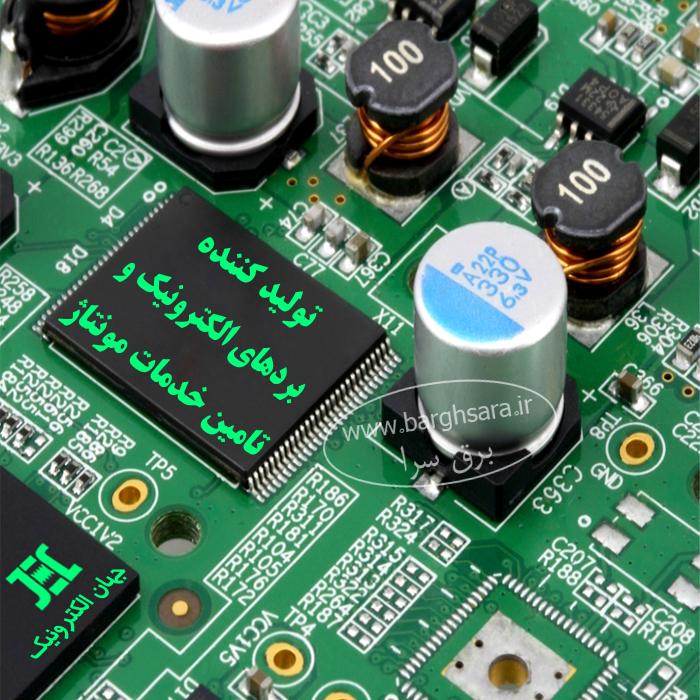 جهان الکترونیک تولید کننده انواع بردهای الکترونیک