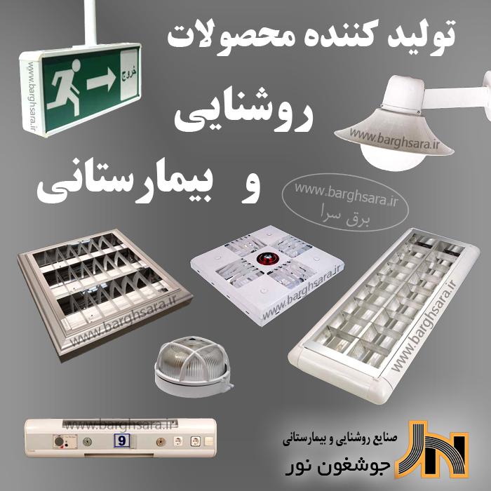 جوشغون نور تولید کننده محصولات روشنایی و بیمارستانی