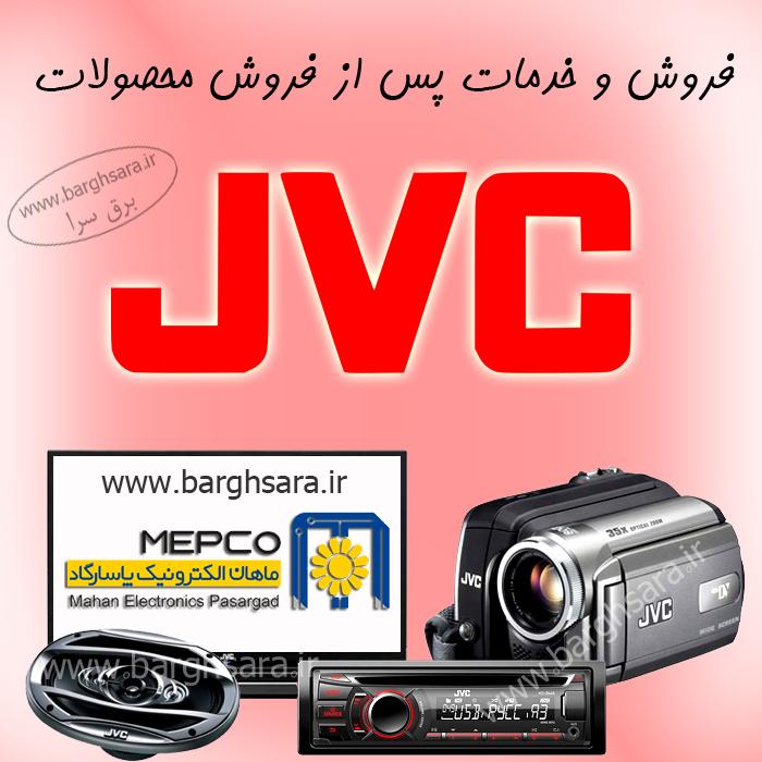 ماهان الکترونیک پاسارگاد فروش و خدمات پس از فروش محصولات JVC در ایران