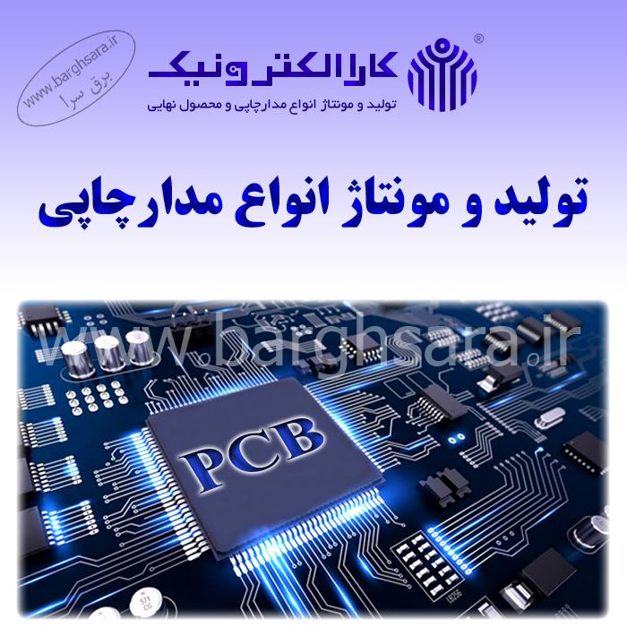 کارا الکترونیک تولید کننده انواع برد مدار چاپی (PCB)
